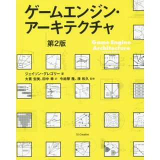 ゲームエンジン・アーキテクチャ 第2版