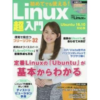 Linux超入門 Ubuntu16.10