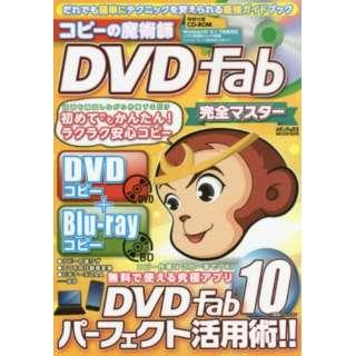 コピーの魔術師DVD Fab完全マスター