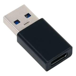 USB3.1Gen2変換アダプタ Aオス - Cメス U32AC-MFAD ブラック