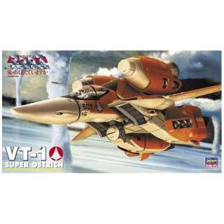 1/72 マクロスシリーズ VT-1 スーパーオストリッチ(複座型トレーナー機)