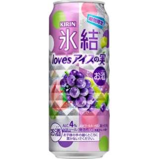 [数量限定] 氷結 loves アイスの実 (500ml/24本)【缶チューハイ】