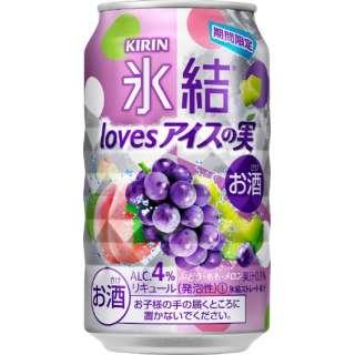 [数量限定] 氷結 loves アイスの実 (350ml/24本)【缶チューハイ】