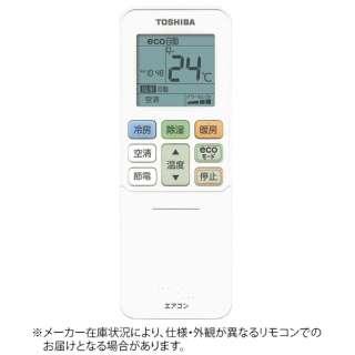 純正エアコン用リモコン【部品番号:43066077】 ホワイト WH-TA01CJ