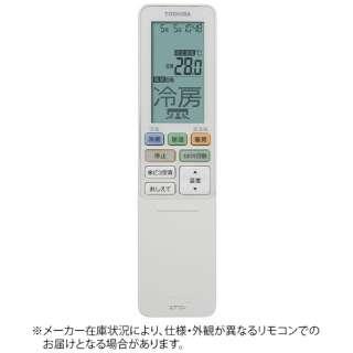 純正エアコン用リモコン【部品番号:43066039】 ホワイト