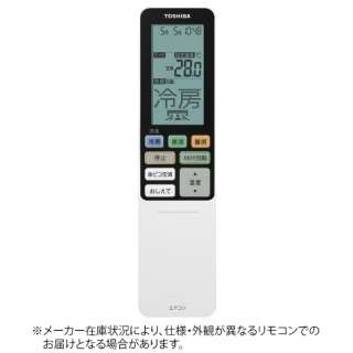 純正エアコン用リモコン【部品番号:43066043】