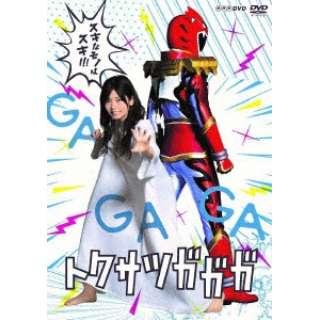 トクサツガガガ DVD BOX 【DVD】
