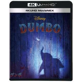 ダンボ 4K UHD MovieNEX 4K ULTRA HD+3D+2Dブルーレイ 【Ultra HD ブルーレイソフト】