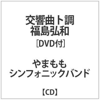 甘粕宏和:交響曲ト調 福島弘和DVD付 【CD】