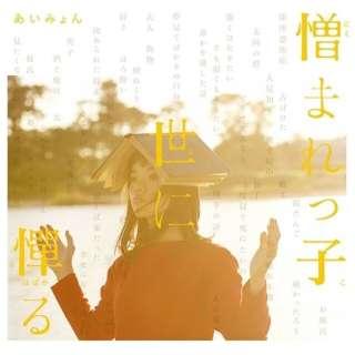 あいみょん/ 憎まれっ子世に憚る 【CD】