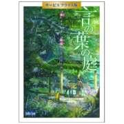 言の葉の庭 期間限定サービスプライス版 【DVD】