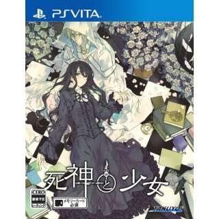 死神と少女 【PS Vita】