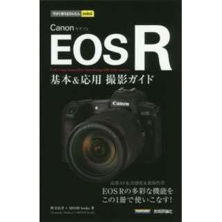Canon EOS R基本&応用撮影ガイ