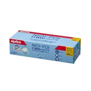NIOI-POI強力消臭おむつ袋 180枚入り箱タイプ