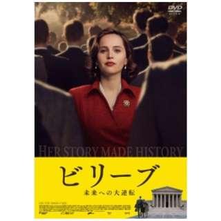 ビリーブ 未来への大逆転 【DVD】