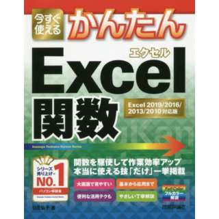 Excel関数 Excel2019/