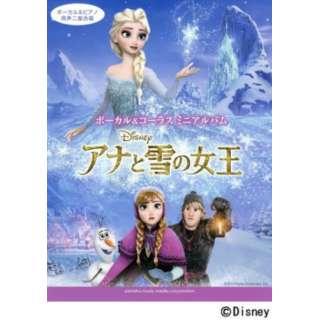 アナと雪の女王 ボーカル&ピアノ同声二部合唱 ボーカル&コー