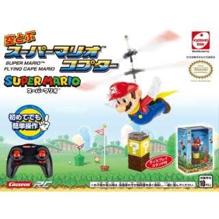 TV001 空とぶスーパーマリオコプター