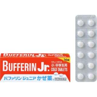 【第(2)類医薬品】バファリンジュニアかぜ薬A( 36錠)〔風邪薬〕