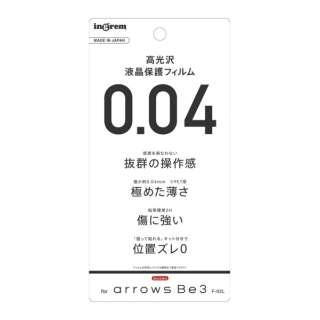 arrows Be3 F-02L / フィルム 指紋防止 薄型 高光沢 IN-ARL2FT/UC