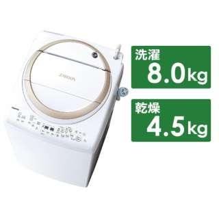 AW-8V8-W 縦型洗濯乾燥機 ZABOON(ザブーン) グランホワイト [洗濯8.0kg /乾燥4.5kg /ヒーター乾燥(排気タイプ) /上開き]