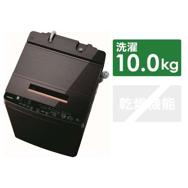AW-BK10SD8-T 全自動洗濯機 ZABOON(ザブーン) グレインブラウン [洗濯10.0kg /乾燥機能無 /上開き]
