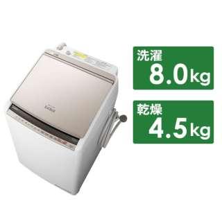 BW-DV80E-N 縦型洗濯乾燥機 ビートウォッシュ シャンパン [洗濯8.0kg /乾燥4.5kg /ヒーター乾燥(水冷・除湿タイプ) /上開き]