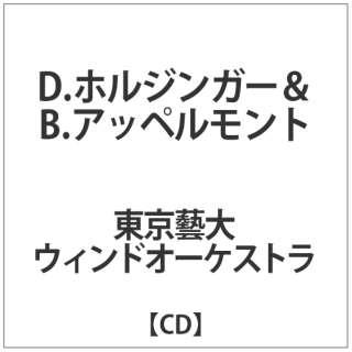 東京藝大ウィンドオーケストラ/ D.ホルジンガー&B.アッペルモント 【CD】