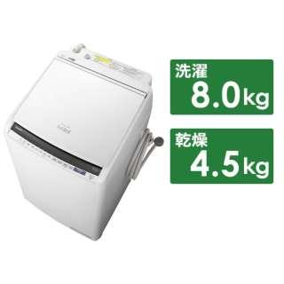 BW-DV80E-W 縦型洗濯乾燥機 ビートウォッシュ ホワイト [洗濯8.0kg /乾燥4.5kg /ヒーター乾燥(水冷・除湿タイプ) /上開き]