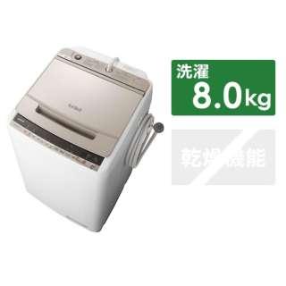 BW-V80E-N 全自動洗濯機 ビートウォッシュ シャンパン [洗濯8.0kg /乾燥機能無 /上開き]