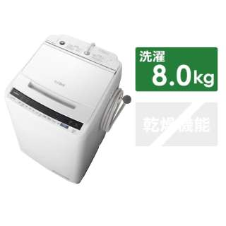 BW-V80E-W 全自動洗濯機 ビートウォッシュ ホワイト [洗濯8.0kg /乾燥機能無 /上開き]