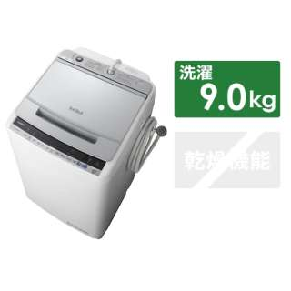BW-V90E-S 全自動洗濯機 ビートウォッシュ シルバー [洗濯9.0kg /乾燥機能無 /上開き]