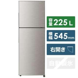 SJ-D23E-S 冷蔵庫 シルバー系 [2ドア /右開きタイプ /225L] 《基本設置料金セット》