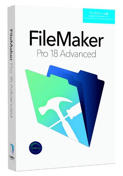 FileMaker Pro 18 Advanced アップグレード