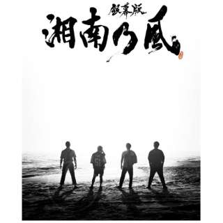 湘南乃風/ 「銀幕版 湘南乃風」完全版 DVD BOX 完全生産限定盤 【DVD】