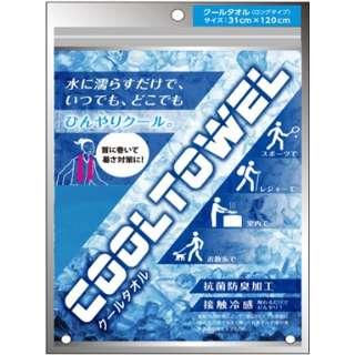 西川 クールタオル(31×120cm/ブルー) TT99009658B[生産完了品 在庫限り]