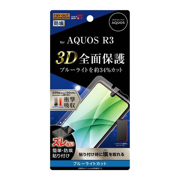 レイアウト AQUOS R3 フィルム TPU 光沢 フルカバー衝撃吸収 ブルーライトカット RT-AQR3F WZM BLカット