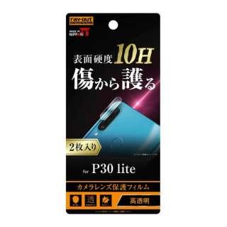 HUAWEI P30 lite/Premium カメラレンズフィルム 10H 2枚入り RT-HP30LFT/CA12 光沢