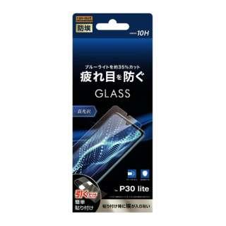 HUAWEI P30 lite/Premium ガラス 防埃 10H ブルーライトカット ソーダガラス RT-HP30LF/BSMG ブルーライトカット