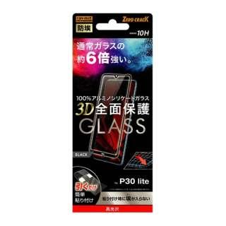 HUAWEI P30 lite/Premium ガラス 防埃 3D 10H AS 全面保護 光沢 RT-HP30LRFG/BCB ブラック