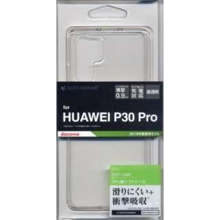 P30 Pro TPUケース 1.2mm 4846P30PTP クリア
