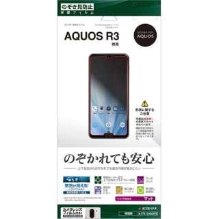 AQUOS R3 フィルム K1741AQOR3 覗き見防止