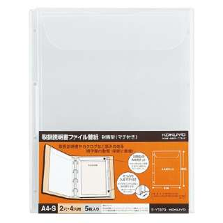 取扱説明書ファイル替紙封筒型(マチ付き)