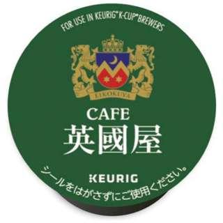 英國屋リッチテイスト(Kカップ)9g×12