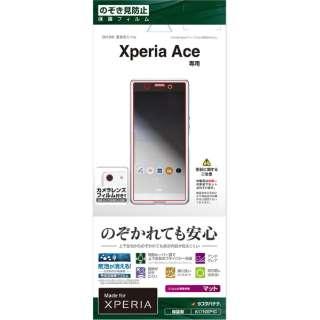 Xperia Ace フィルム K1719XP1C 覗き見防止