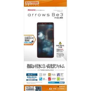 arrows Be3 F-02L フィルム G1760F02L 光沢防指紋
