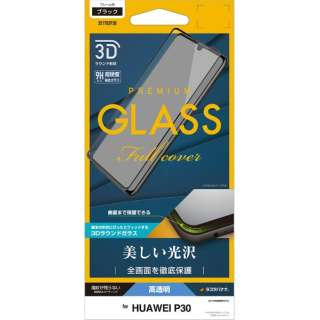 P30 3Dパネル全面保護 【AGC製】 3S1782P30 ガラス光沢