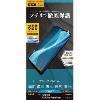 P30 lite 薄型TPUフィルム UE1798P30L BL光沢
