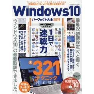 19 Windows10パーフェクト大