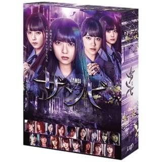 ドラマ「ザンビ」Blu-ray BOX 【ブルーレイ】
